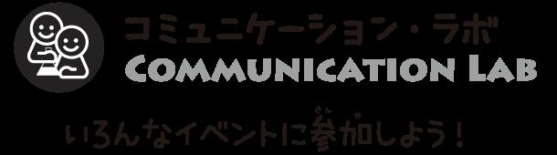 コミュニケーション・ラボの紹介ページ